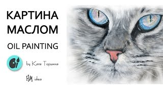 Картина маслом - Кот / Oil painting - Cat  ♥ HandMade idea by Kati Torshina