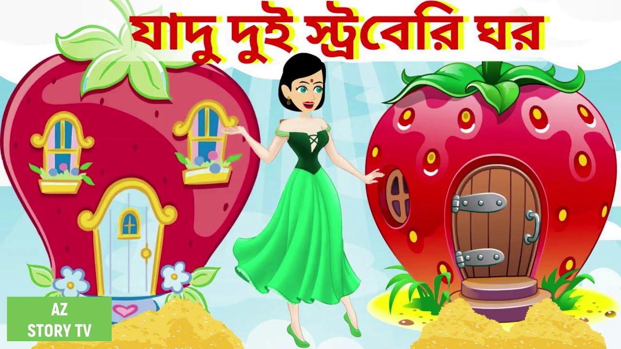 Jadur dui strawberry ghor   Bengali Story   Jadur golpo   AZ Story TV   যাদু দুই স্ট্রবেরি ঘর