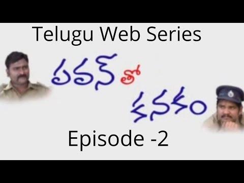పవన్ తో కనకం Pavan tho kanakam latest Telugu comedy suspense thriller web series 2019 episode 2