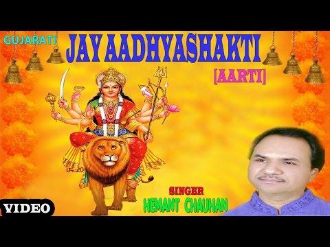 Jay Aadhyashakti Aarti GUJARTI I HEMANT CHAUHAN I Full Video I Aarti & Garba I T-Series Bhakti Sagar