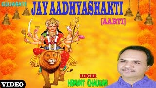 Repeat youtube video Jay Aadhyashakti Aarti GUJARTI I HEMANT CHAUHAN I Full Video I Aarti & Garba I T-Series Bhakti Sagar