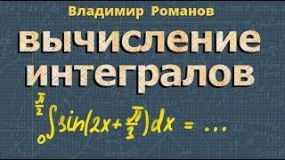 алгебра ВЫЧИСЛЕНИЕ ИНТЕГРАЛОВ