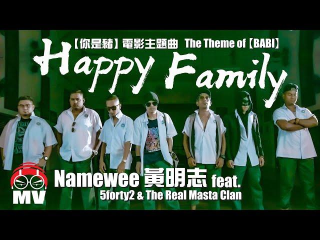 2020金馬獎最佳電影主題曲入圍. 黃明志【Happy Family】Ft. 5forty2 & The Real Masta Clan @【你是豬 BABI】電影主題曲