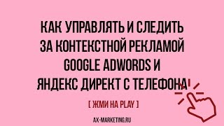 Как Управлять и Следить За Контекстной Рекламой Google Adwords и Яндекс Директ с Телефона