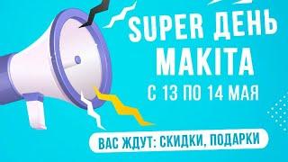 Super День Макита в Шымкенте - 13-14 мая 2021г. в ГлавСтрой-Юг | Макита Шымкент, Алматы, Казахстан