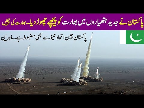 Pakistan is a Strong and Full of Advanced Abilities