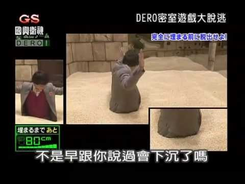 DERO密室游戏大脱逃第03集
