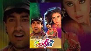 Rangeli Telugu Full Movie | Aamir Khan | Jackie Shroff | Urmila Matondkar | RGV | AR-Rahman