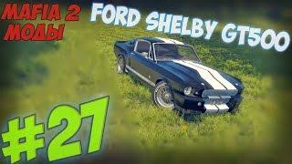 Mafia 2. Обзор модов. ТАЧКА ИЗ ФОРСАЖА!!!(В этом видео мы посмотрим на новую машину в Мафии 2: Ford Shelby GT500. Ссылка на моды:..., 2016-06-12T12:09:18.000Z)