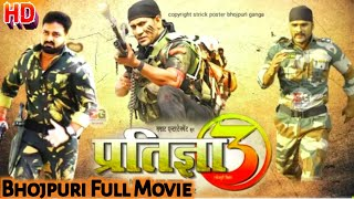 Pratigya 3 ( प्रतिज्ञा3 ) New Bhojpuri Movie - Nirahua Pawan Singh Khesari Lal