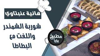 شوربة الشمندر واللفت مع البطاطا - هانية عنبتاوي