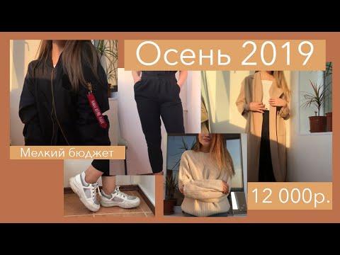 БАЗОВЫЙ ГАРДЕРОБ С JOOM на осень 2019