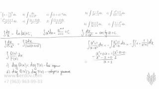 Интегрирование дробно-рациональных функций