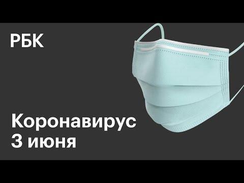 Последние новости о коронавирусе в России. 3 Июня (03.06.2020). Коронавирус в Москве сегодня