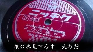 吉田テフ子:作詞、 佐々木すぐる:作曲。昭和十九年。少国民歌。