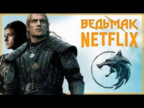 ЭТО ИСТИННЫЙ ГЕРАЛЬТ из сериала The Witcher от Netflix | Обзор постеров сериала Ведьмак