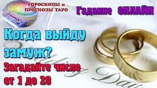 Когда выйду замуж?  Загадайте число от 1 до 20. Гадание онлайн.  Ленорман. Гадание на любовь