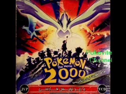 Pokemon The Power Of One Instrumental Donna Summer Pokemon