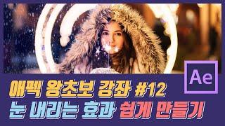 #12. 애프터이펙트 눈 내리는 효과 (가랑눈,함박눈,눈보라 등) l After Effects Snowfall Tutorial