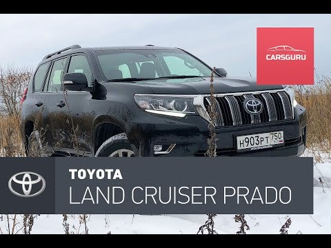 Toyota Land Cruiser Prado 2018 тест драйв. Нужно дорасти.