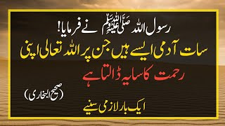 Hadees Sharif Collection In Urdu Part 2 | Hazrat Muhammad PBUH Hadees in Urdu | Hadees Sharif