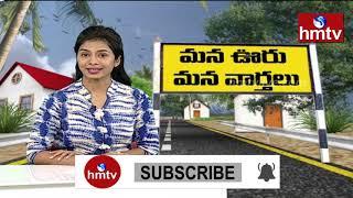Mana Ooru Mana Varthalu || Village News || District News | hmtv Telugu News