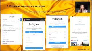 Подготовка Instagram к работе