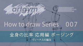 OCHABI_How to Draw 007 「全身の比率 応用編2」_artgym_2014