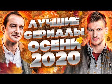 Премьеры осени 2016 российские сериалы