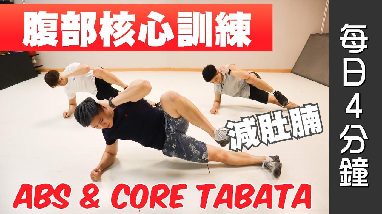 [每日4分鐘] 30日腹部核心訓練 減肚腩Tabata ABS & Core Workout