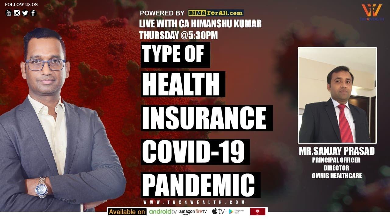 Type of Health Insurance for Covid | कोरोना रक्षक स्वास्थ्य बीमा योजना | Corona Health Insurance