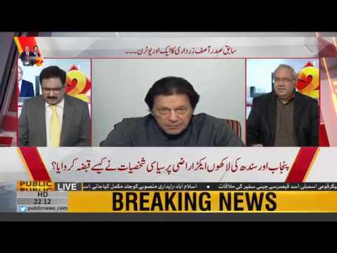 Ch Ghulam Hussain reaction on Imran Khan message about Asia Bibi case