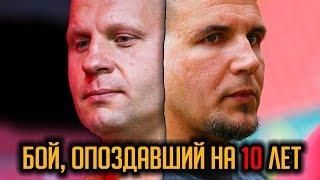 Емельяненко Мир: бой опоздавший на 10 лет