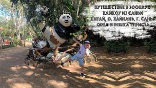 Путешествие в зоопарк Хайкоу из Саньи | Китай, о. Хайнань, г. Санья | Орел и Решка туриста