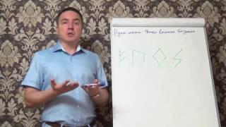 Евгений Грин — Руны магии — Успех вашего бизнеса