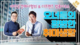 [법원경매] 오너들의 평범한 취미생활 feat.이동찬 …