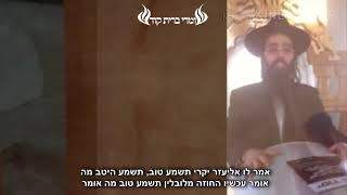 הרב יעקב בן חנן - מתי תבוא הגאולה? על קברו של הבעש''ט
