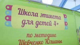 Школа этикета Юлианы Шевченко Махачкала