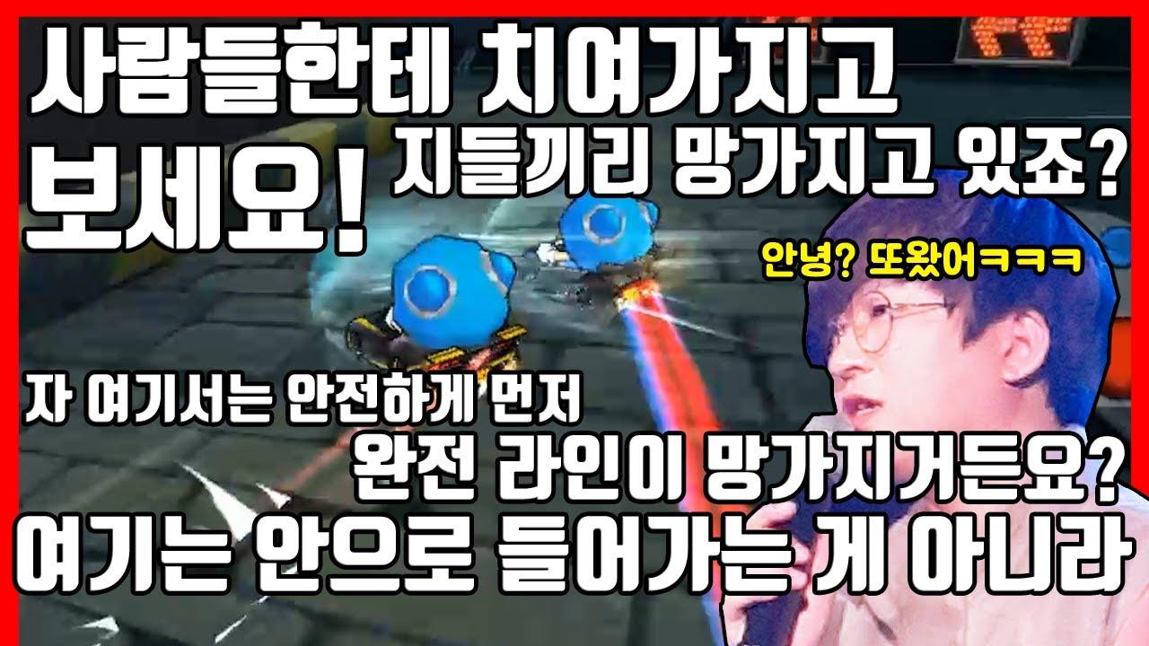 편집자가 싫어하는 『돌아온 리타 강사』ㅋㅋㅋㅋㅋㅋㅋㅋ [카트라이더 형독]
