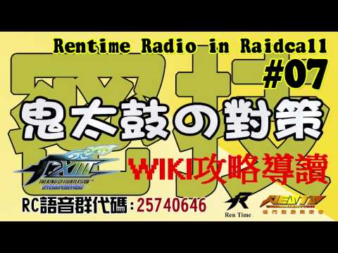 【Rentime Radio in Raidcall】#07 鬼太鼓的對策-KOF XIII WIKI導讀