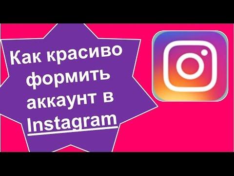 Как красиво формить аккаунт в Инстаграм. Как оформить описание аккаунта в instagram