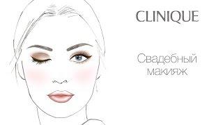 Свадебный макияж   Clinique