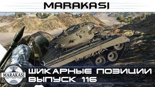 World of Tanks шикарные позиции, идеальная тактика боя wot #116