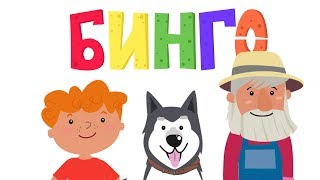 BINGO song - Собака БИНГО - Nursery Rhymes & Kids Songs