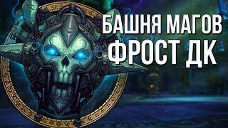 Рыцарь смерти лёд (Фрост ДК) Прохождение испытания башни магов тактика (гайд) world of warcraft