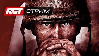 CALL OF DUTY: WW2 — Субботняя кровавая баня + РОЗЫГРЫШ ✪ [4K60]