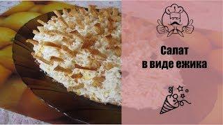 Салат в виде ежики/Детский день рождения/Рецепты с фото