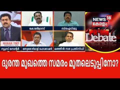 11th dec Prime Debate (News18 Kerala)
