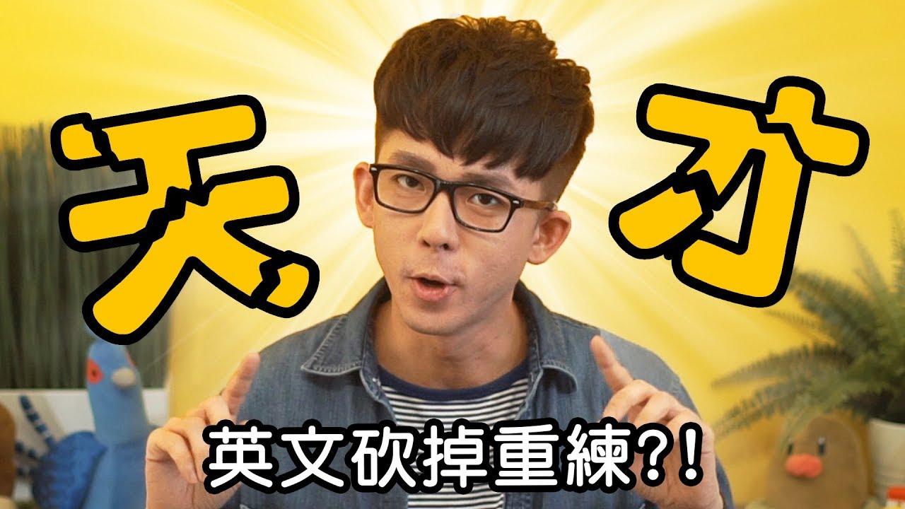 阿滴英文|如何成為語言天才!? 快速了解培養英文語感的方法! feat. 志祺七七 - YouTube
