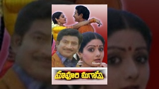 Maa Voori Magadu Full Telugu Movie - Krishna, Sridevi thumbnail